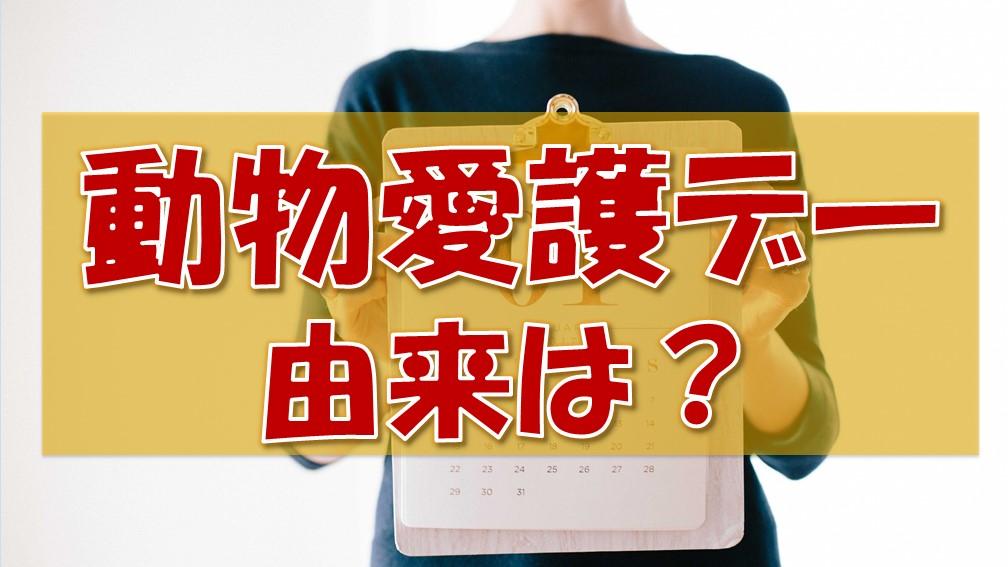 動物愛護デー(3月20日)は何の日?由来や意味を調査!