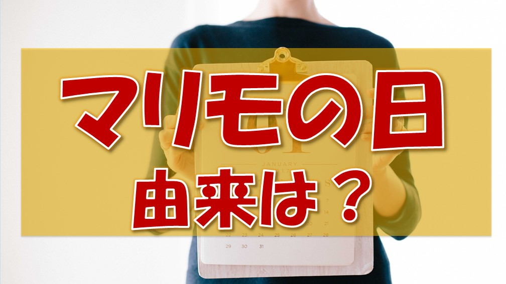 マリモの日(3月29日)は何の日?由来やイベントを調査!