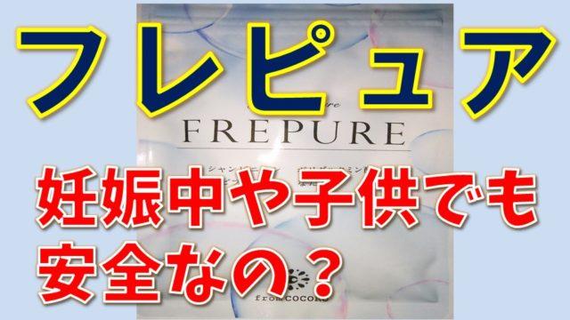 フレピュア_妊娠中や子供でも安全?
