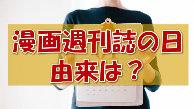 漫画週刊誌の日_由来