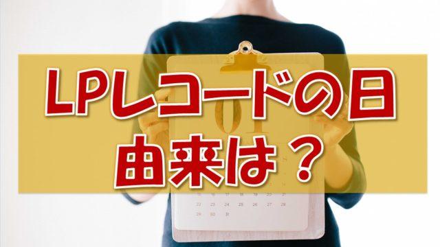 LPレコードの日_由来は?