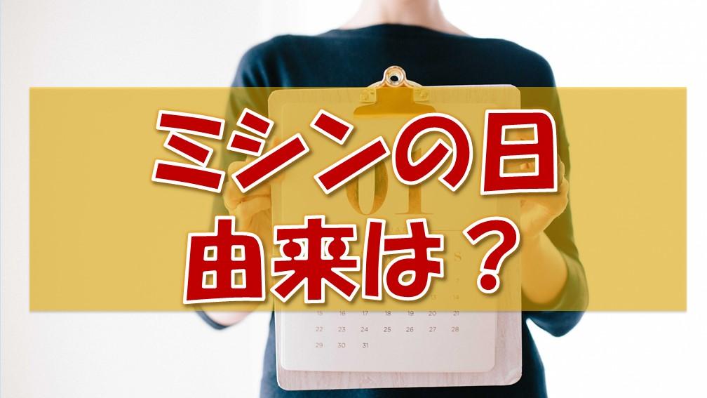 ミシンの日(3月4日)の由来や意味を調査!誰がいつ制定したの?