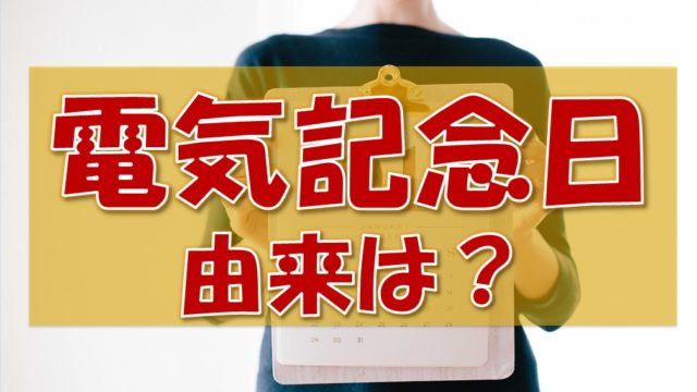 電気記念日_由来は?