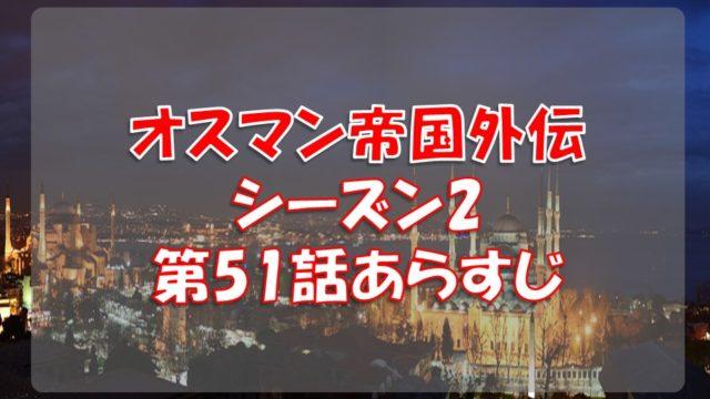 オスマン帝国外伝_シーズン2第51話あらすじ