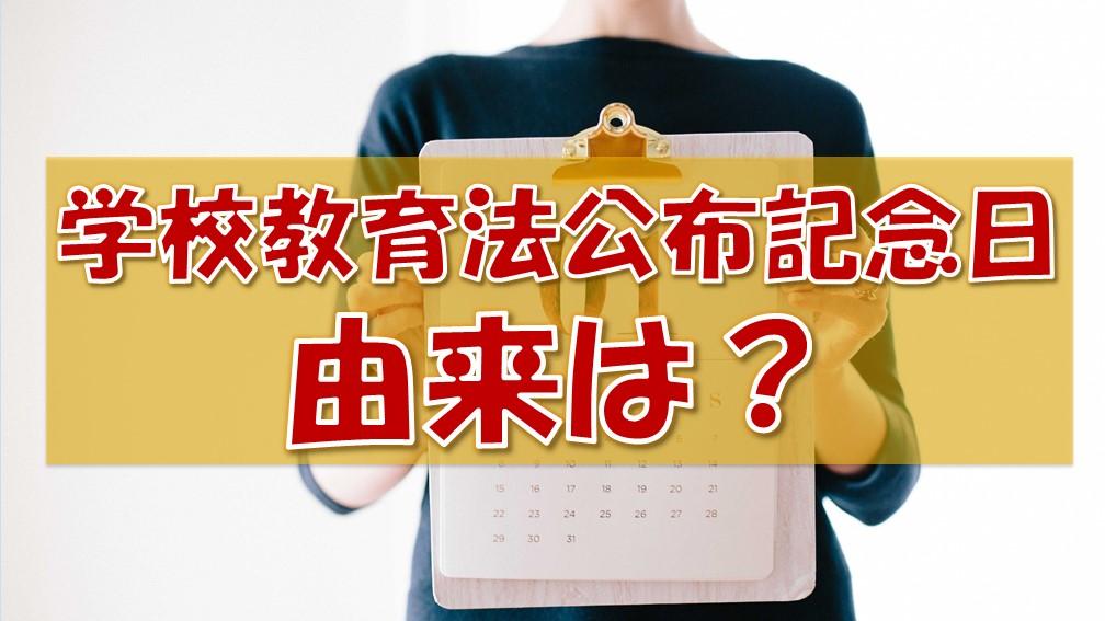 学校教育法公布記念日(3月31日)は何の日?その由来を調査!