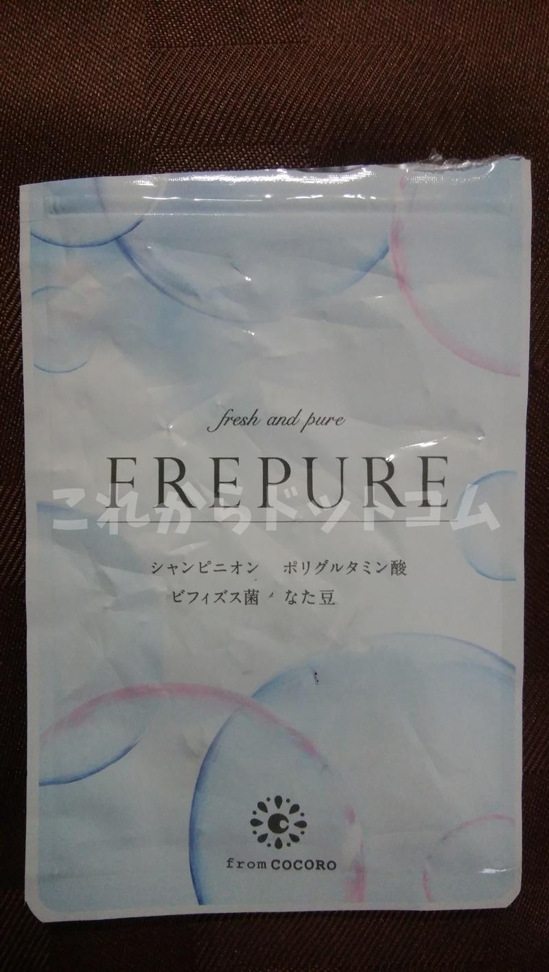 フレピュア袋表面