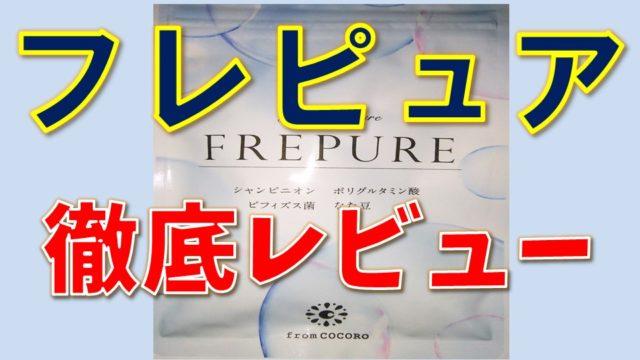 FREPURE_レビュー