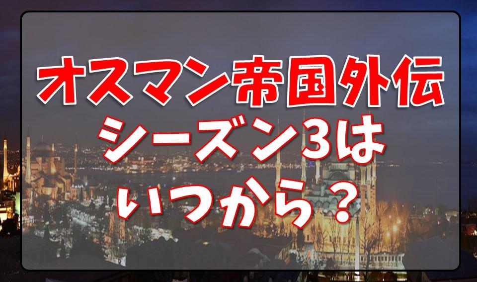オスマン帝国外伝シーズン3【日本語字幕版】の配信はいつから?