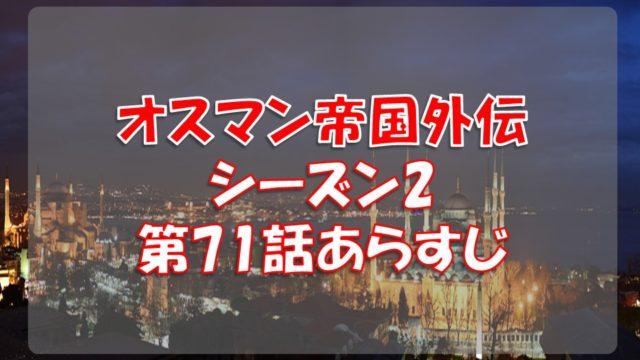 オスマン帝国外伝_シーズン2第71話あらすじ