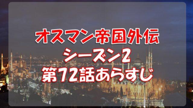 オスマン帝国外伝_シーズン2第72話あらすじ