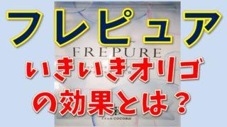 FREPURE_いきいきオリゴ