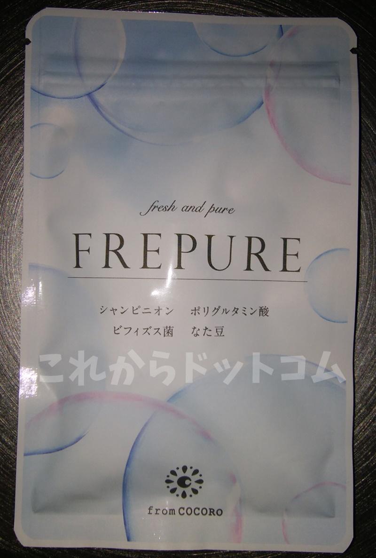 フレピュアの袋