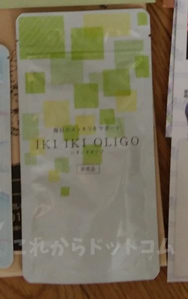 フレピュア_いきいきオリゴ