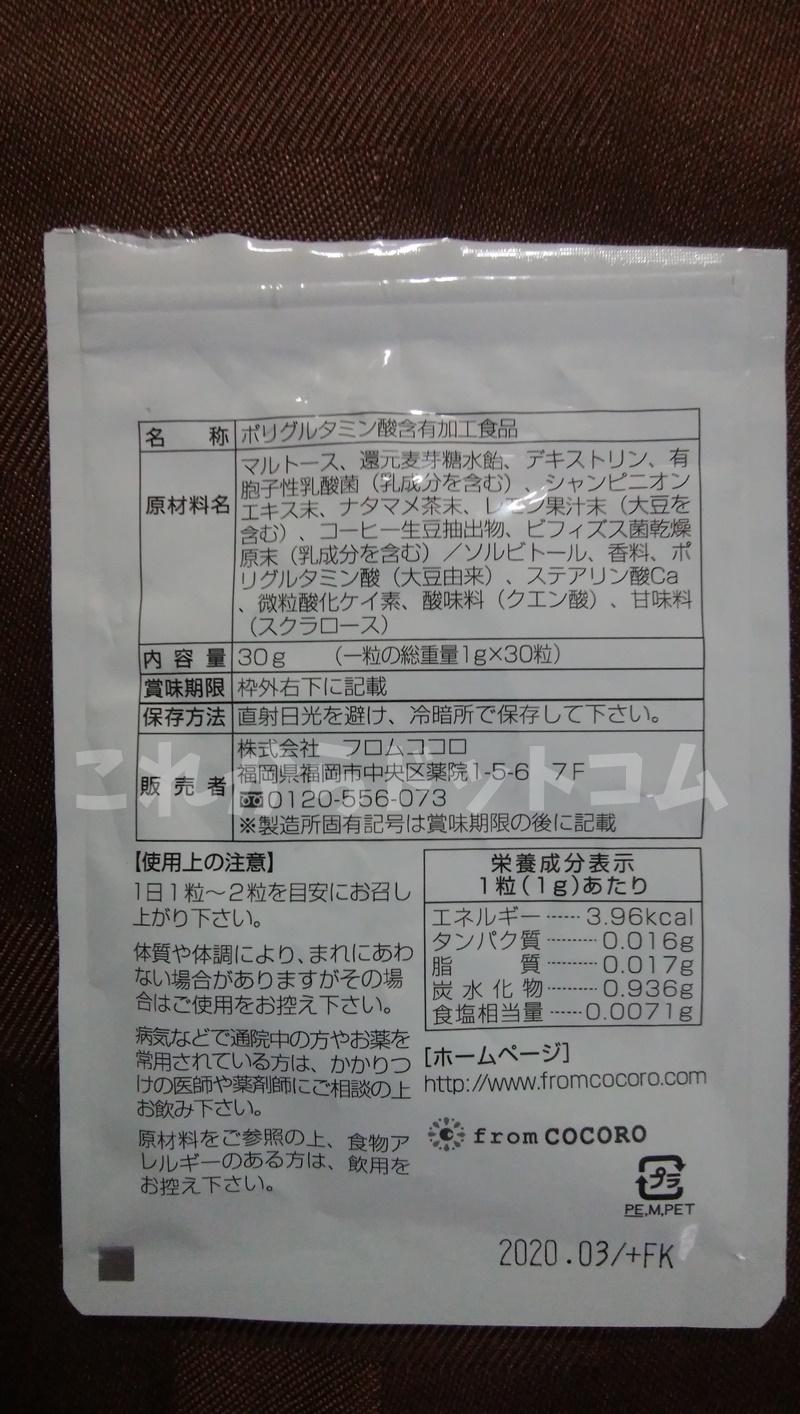 フレピュア原材料