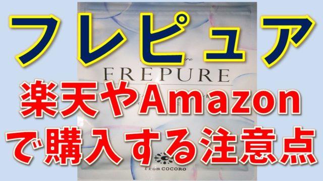 FREPURE_楽天アマゾンで購入する場合の注意点