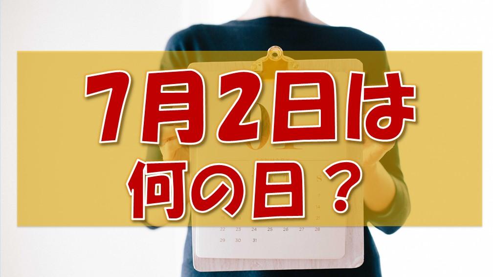 7月2日は何の日?記念日と誕生花/誕生石/誕生色まとめ