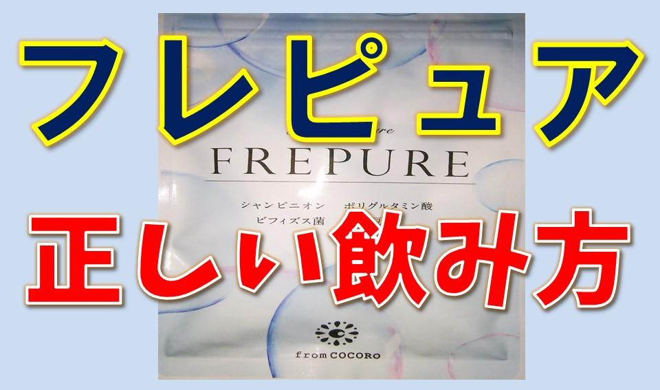 FREPURE_飲み方