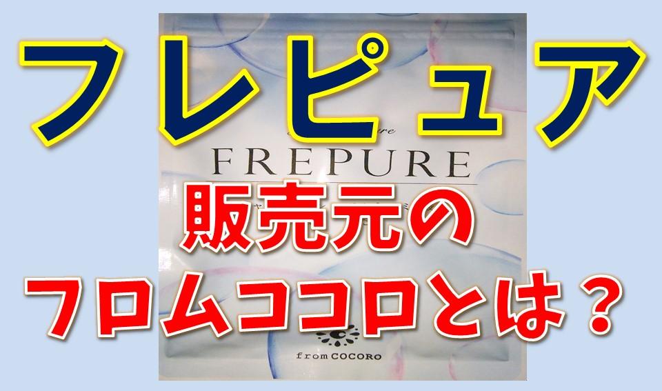 FREPURE_フロムココロ