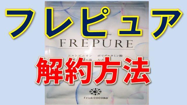 FREPURE_解約方法
