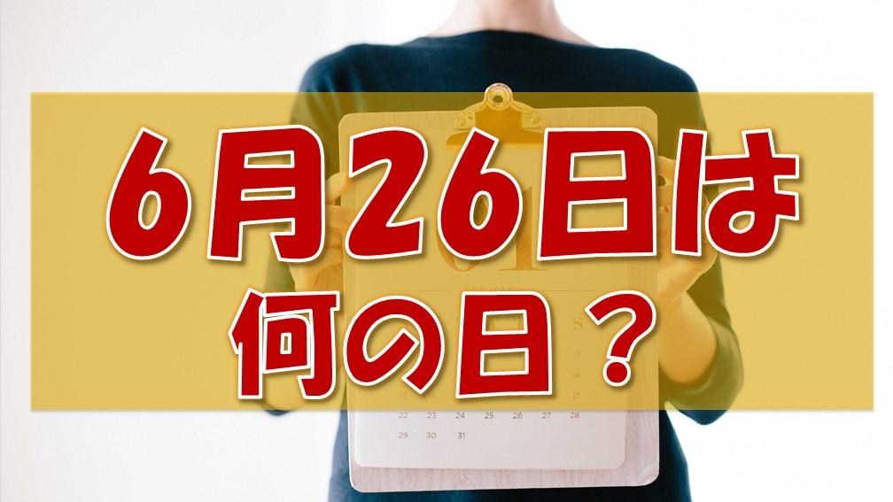 6月26日は何の日?記念日と誕生花/誕生石/誕生色まとめ
