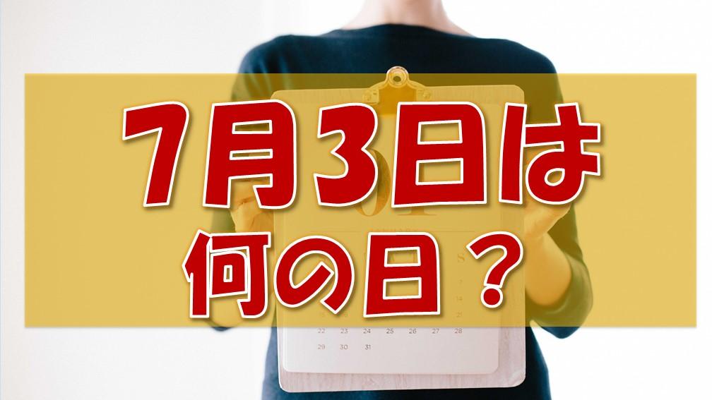 7月3日は何の日?記念日と誕生花/誕生石/誕生色まとめ