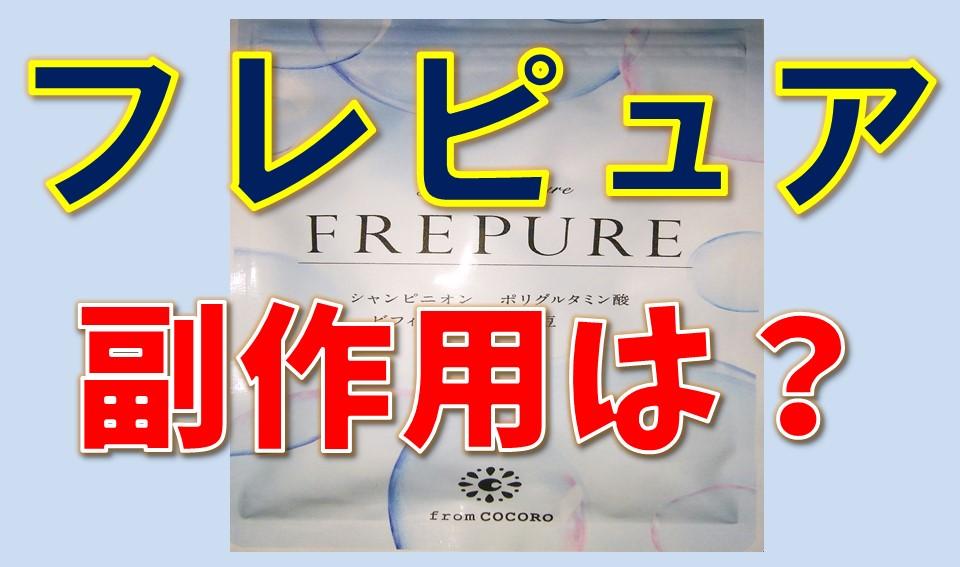 FREPURE_副作用