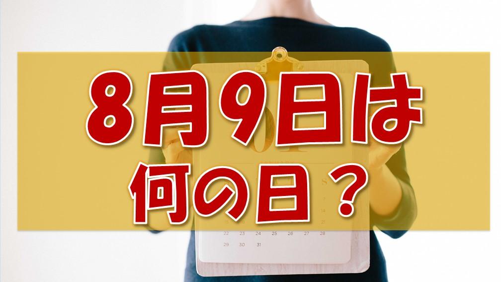8月9日は何の日?記念日と誕生花/誕生石/誕生色まとめ
