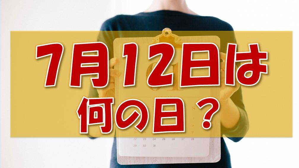 7月12日は何の日?記念日と誕生花/誕生石/誕生色まとめ
