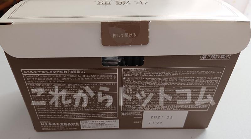 生漢煎 防風通聖散レビュー⑤