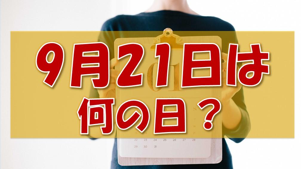 9月21日は何の日?記念日と誕生花/誕生石/誕生色まとめ