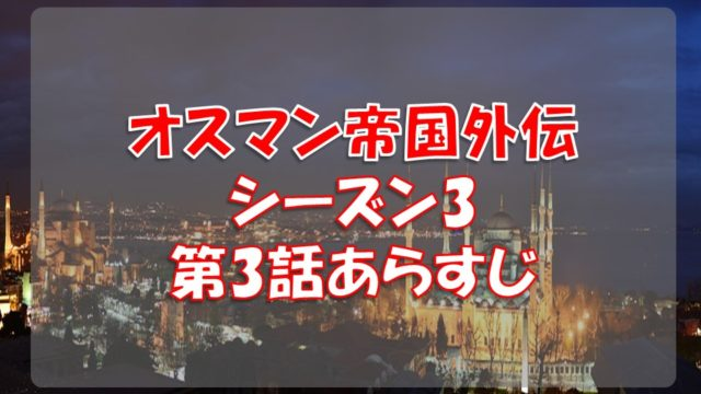 オスマン帝国外伝_シーズン3第3話あらすじ