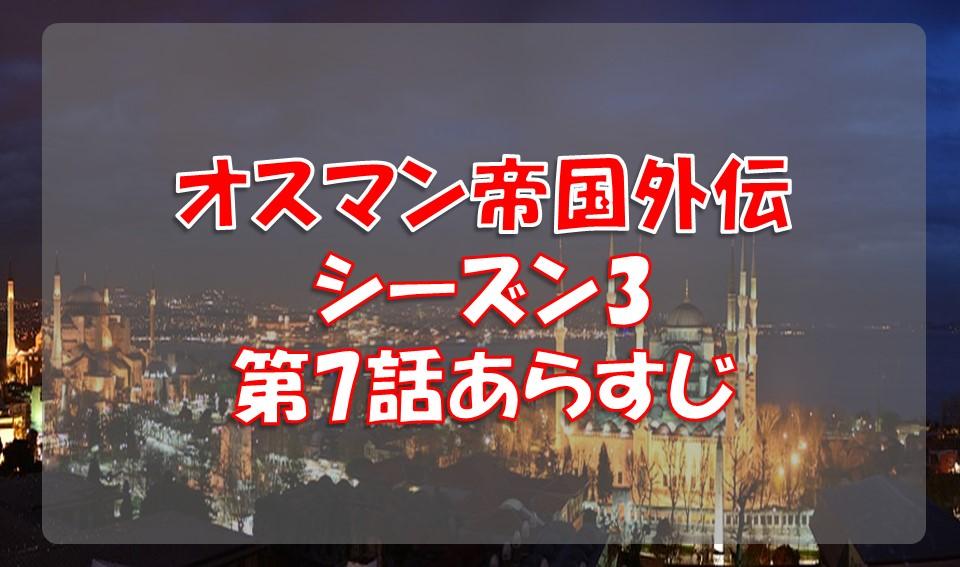 オスマン帝国外伝_シーズン3第7話あらすじ