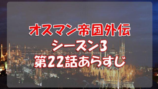 オスマン帝国外伝_シーズン3第22話あらすじ