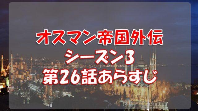 オスマン帝国外伝_シーズン3第26話あらすじ