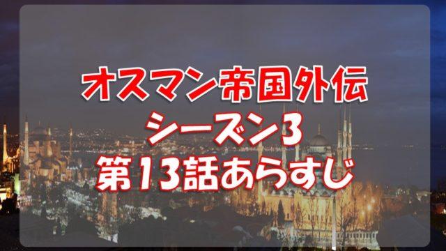 オスマン帝国外伝_シーズン3第13話あらすじ