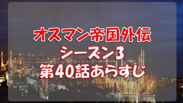 オスマン帝国外伝_シーズン3第40話あらすじ
