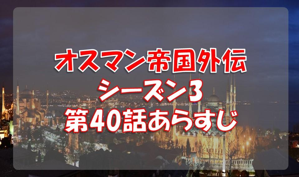 オスマン帝国外伝シーズン3第40話のあらすじと感想/シャー皇女登場!