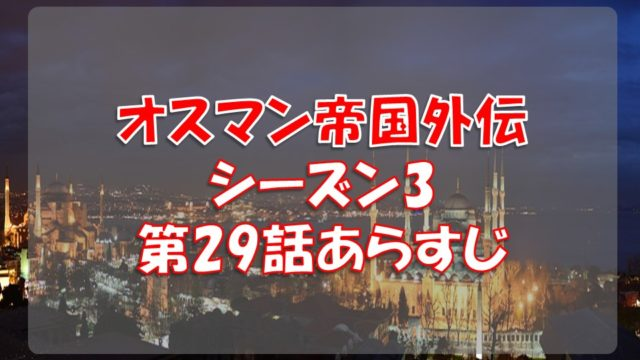 オスマン帝国外伝_シーズン3第29話あらすじ