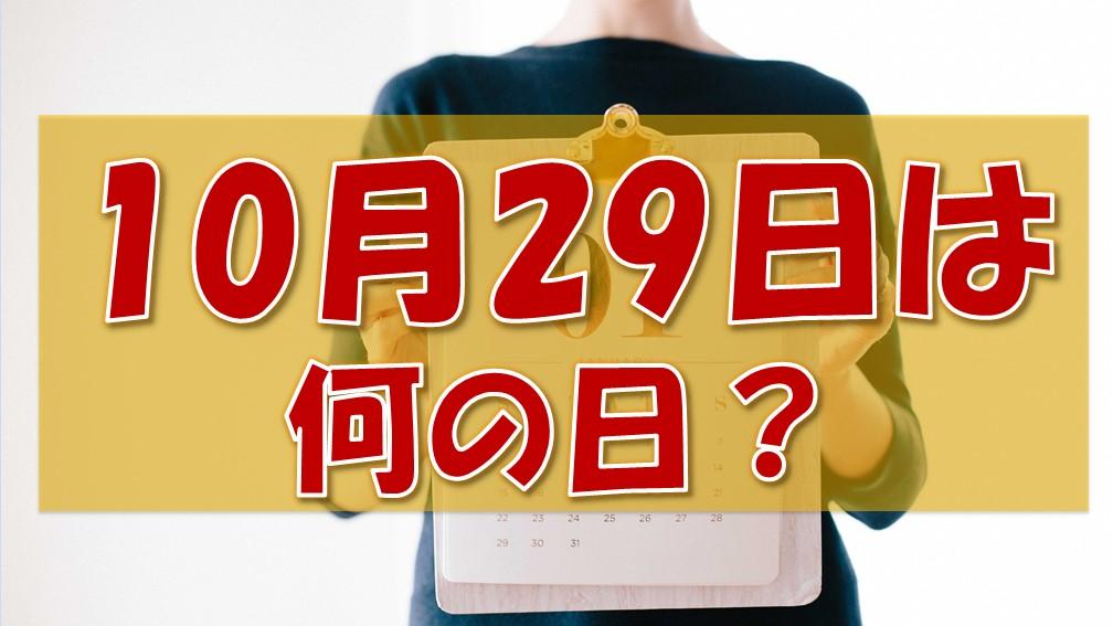 10月29日は何の日?記念日と誕生花/誕生石/誕生色まとめ