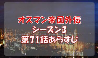 オスマン帝国外伝_シーズン3第71話あらすじ