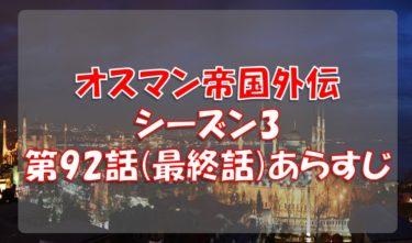 オスマン帝国外伝_シーズン3第92話あらすじ