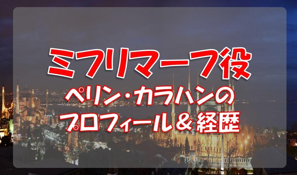 ペリン・カラハン(成人したムスタファ皇子役)のプロフィールや経歴
