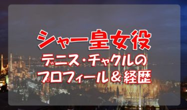 デニス・チャクル(シャー皇女役)のプロフィールや経歴