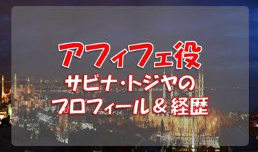 サビナ・トジヤ(アフィフェ役)のプロフィールや経歴