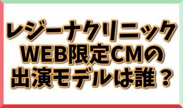 レジーナクリニックWEB限定CM の出演モデル