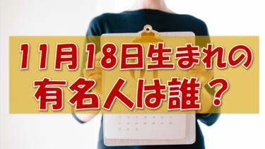 11月18日生まれの有名人(偉人/芸能人/スポーツ選手/海外)