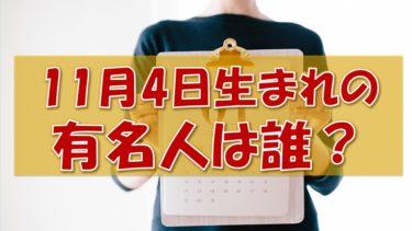 11月4日生まれの有名人(偉人/芸能人/スポーツ選手/海外)