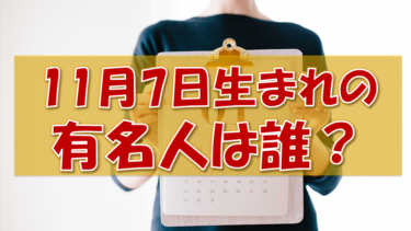 11月7日生まれの有名人(偉人/芸能人/スポーツ選手/海外)