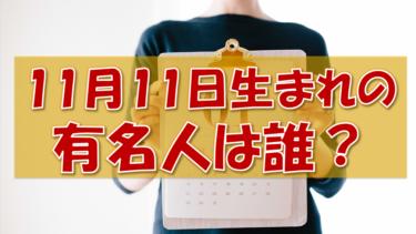 11月11日生まれの有名人(偉人/芸能人/スポーツ選手/海外)