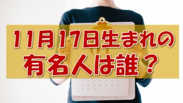 11月17日生まれの有名人(偉人/芸能人/スポーツ選手/海外)